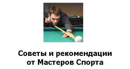 советы Купить все для бильярда в Москве бильярдные кии бильярдные столы