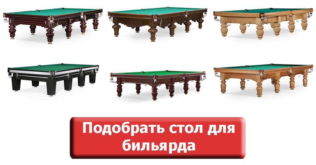 подобрать стол для русского бильярда