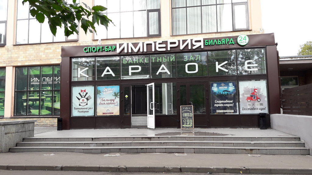 Бильрдный клуб Империя шоу-рум магазина Все для бильярда