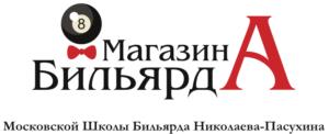 кии лучших мастеров для русского бильярда в Москве