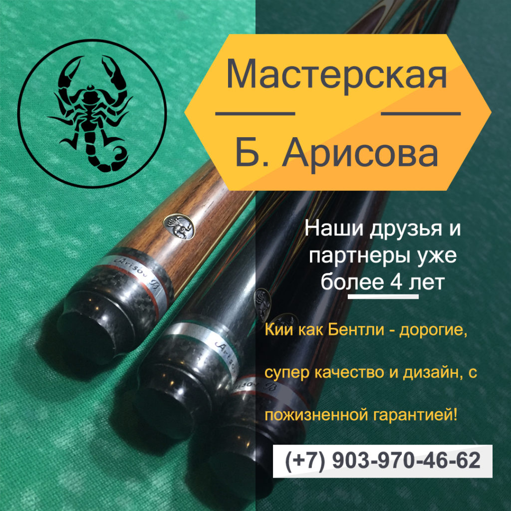 О мастерской Арисова