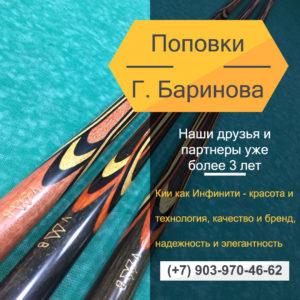 О мастерской Баринова